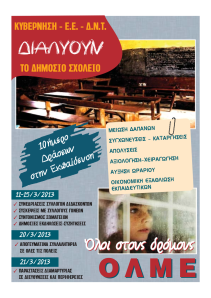 ΟΛΜΕ Αφίσα αποφάσεις Γ.Σ. 23  2  2013