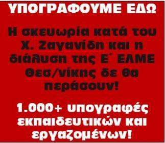 1.000+ υπογραφές εκπαιδευτικών και εργαζομένων! Η σκευωρία κατά του Χ. Ζαγανίδη και η διάλυση της Ε΄ ΕΛΜΕ Θεσ/νίκης δε θα περάσουν!