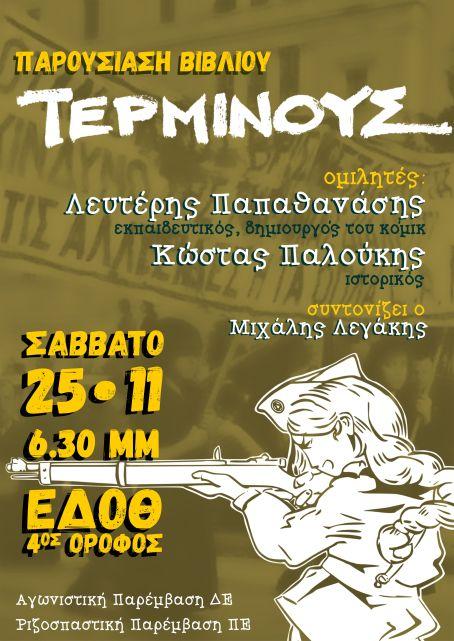 ΤΕΡΜΙΝΟΥΣ 2
